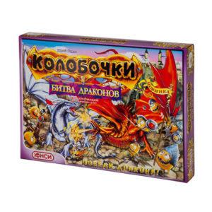 Колобочки Битва Драконов 01