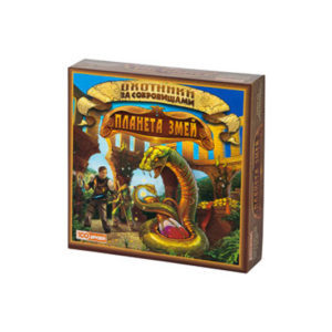 Планета Змей 01