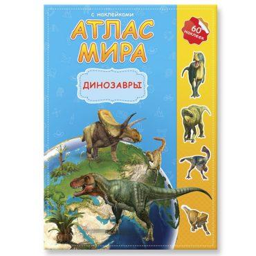 Атлас с наклейками «Динозавры»