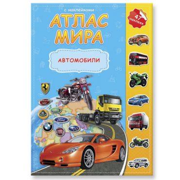 Атлас с наклейками «Автомобили»