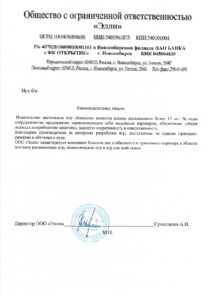 Письмо Элли-Блоссом 2018-04-27-1-001